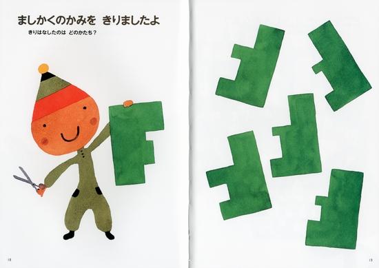 こたえいろいろすてきだね ゲーム・ブックno.5