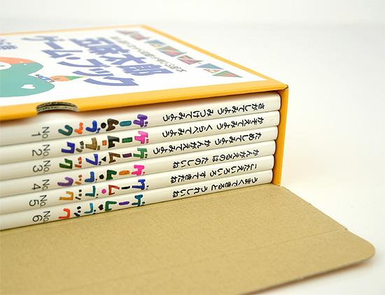 五味太郎ゲーム・ブック(全6巻)