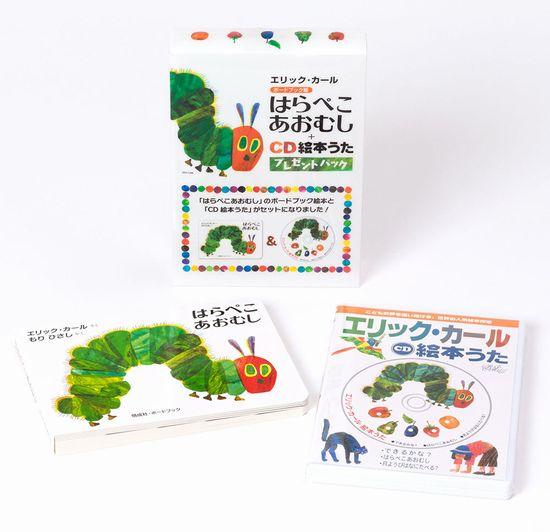 はらぺこあおむし+CD絵本うたプレゼントパック