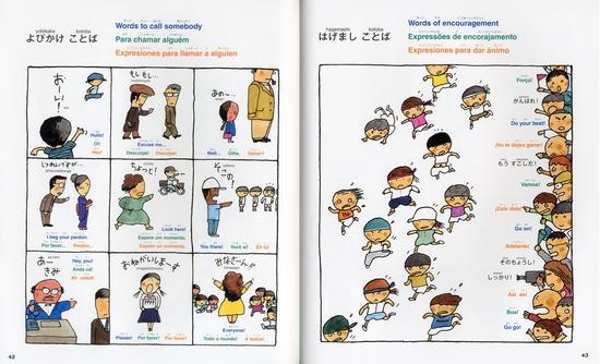言葉図鑑 にほんご・えいご・ポルトガルご・スペインご1 なまえのことばとくらしのことば