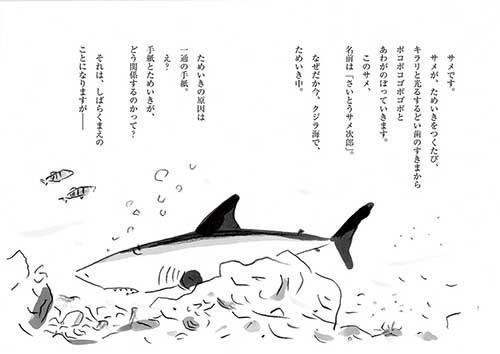 ぼくは気の小さいサメ次郎といいます