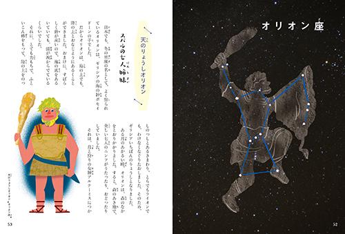 写真で見る 星と伝説 秋と冬の星
