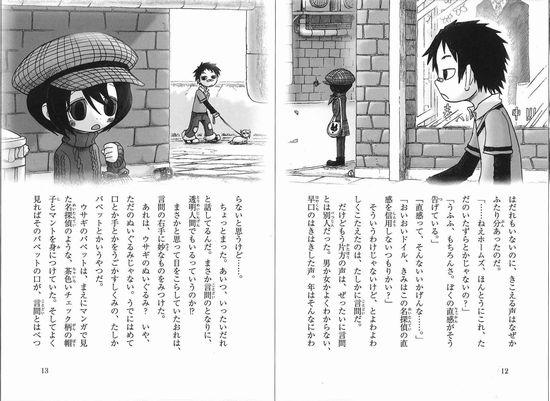 パペット探偵団 事件ファイル(1) パペット探偵団におまかせ!