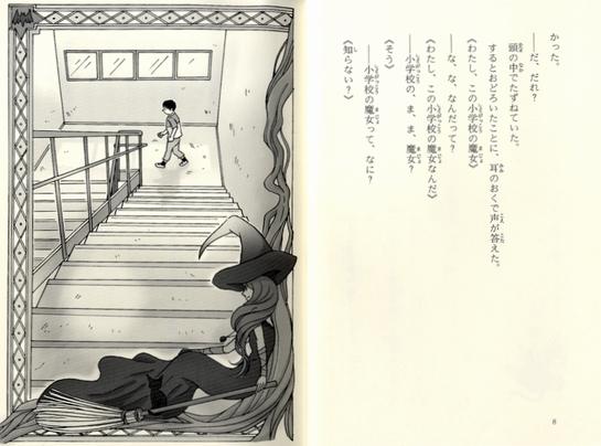 マジカル★ストリート (4) 妖精めがねさしあげます
