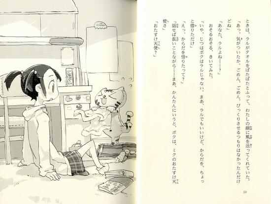 マジカル★ストリート (5) 魔法のスープめしあがれ