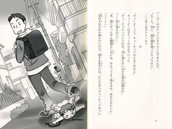 マジカル★ストリート (7) バレンタイン☆キューピッド