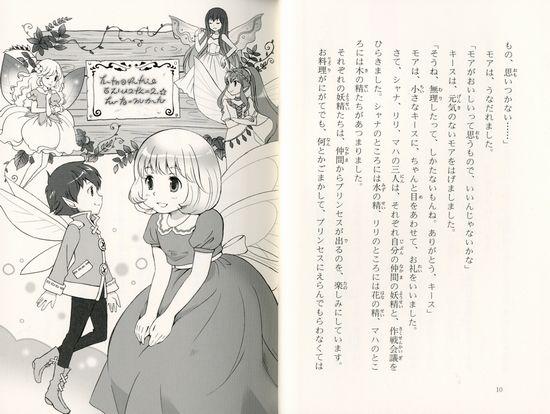 マジカル★ストリート (9) 妖精のプリンセス