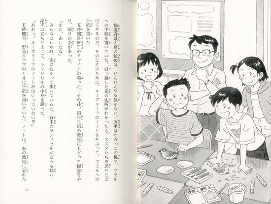 マジカル★ストリート (10) 学校の魔法使い