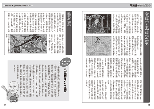 日本の歴史をつくった人たち