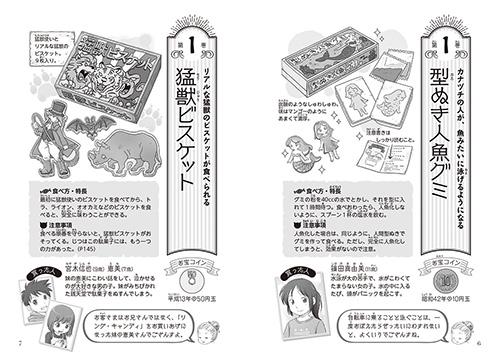 ふしぎ駄菓子屋 銭天堂にようこそ 公式ガイドブック