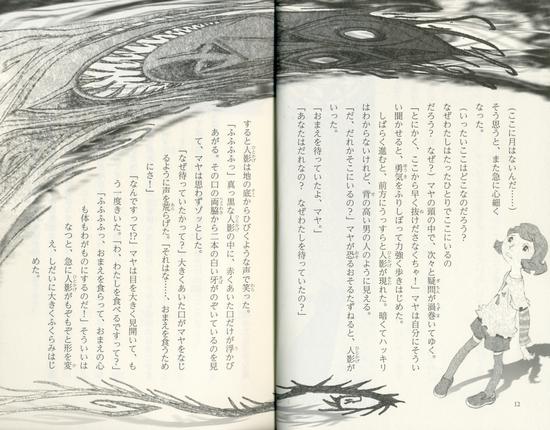 金の月のマヤ(1) 黒のエルマニオ