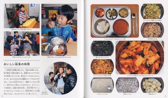 世界のともだち(2) 韓国 ソウルの下町っ子 ピョンジュン