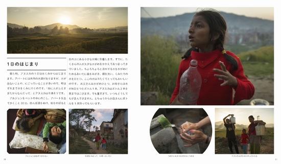 世界のともだち(7) ネパール 祈りの街のアヌスカ