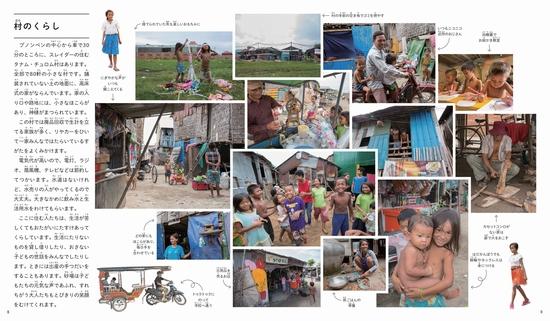 世界のともだち(12) カンボジア スレイダー 家族と生きる