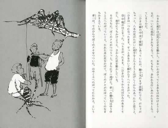 偕成社文庫 少年の日々