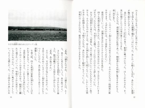偕成社文庫 新版 戦火と死の島に生きる 太平洋戦・サイパン島全滅の記録