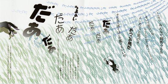 文字の絵本 風の又三郎
