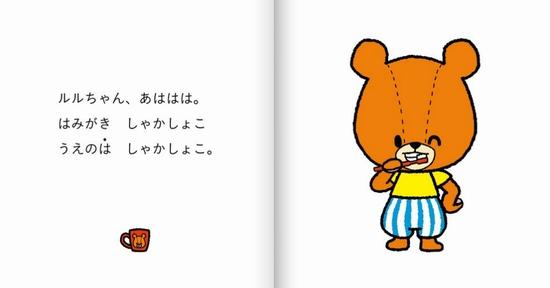 1.2.3歳向け絵本 ルルロロ はみがき しゃかしょこ