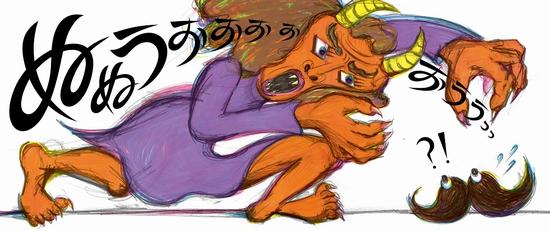 オニババ対ヒゲ
