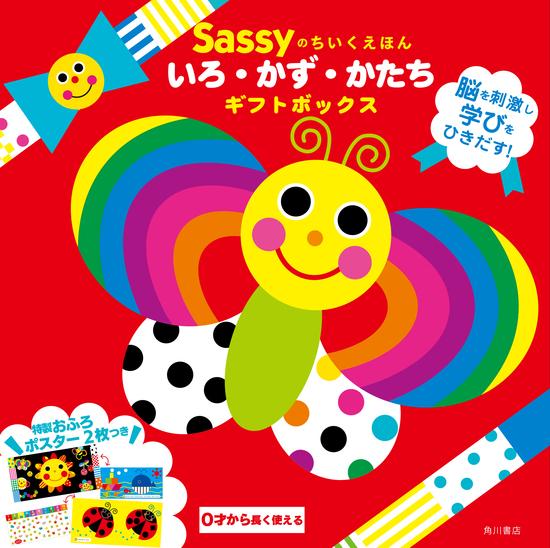 【特製おふろポスターつき】Sassyのちいくえほん いろ・かず・かたちギフトボックス