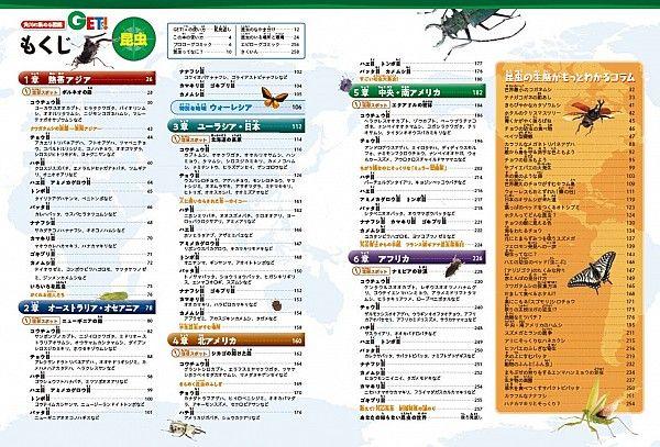 角川の集める図鑑GET! 昆虫