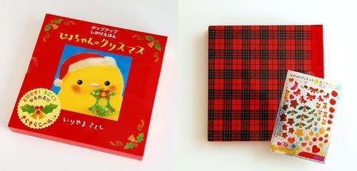 ポップアップしかけえほん ぴよちゃんのクリスマス