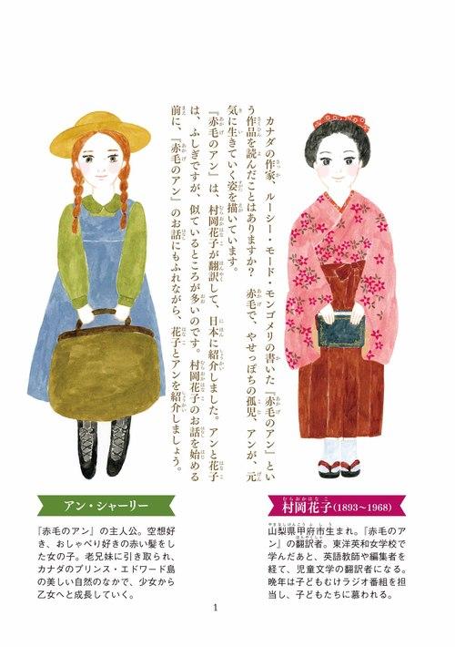 『赤毛のアン』と花子 〜翻訳者・村岡花子の物語〜