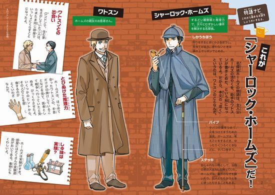 10歳までに読みたい世界名作(6) 名探偵シャーロック・ホームズ