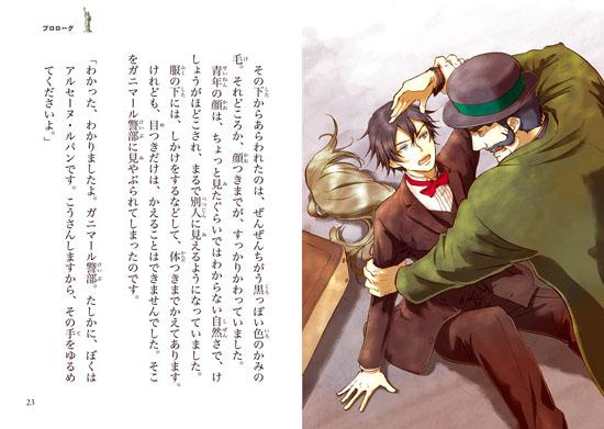 10歳までに読みたい世界名作(12) 怪盗アルセーヌ・ルパン