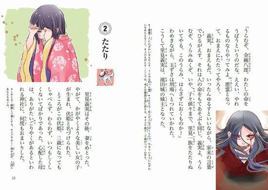 10歳までに読みたい日本名作(4)  里見八犬伝
