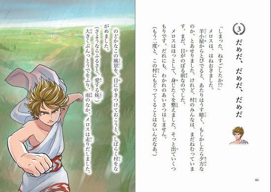 10歳までに読みたい日本名作(3) 走れメロス/くもの糸