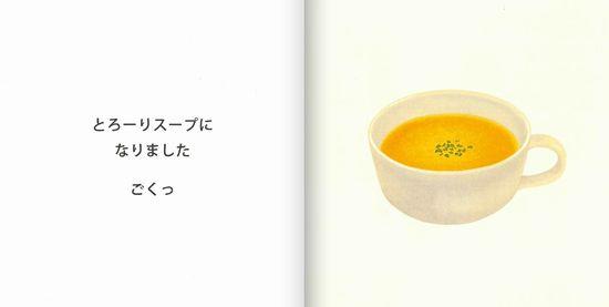 スープになりました