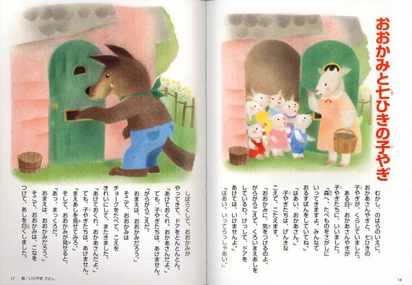 語りかけ絵本 3さいの本 世界のおはなし