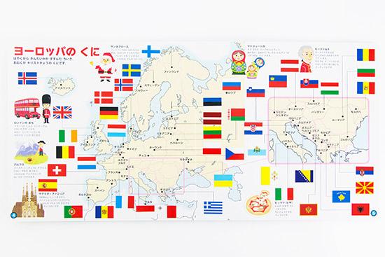 じぶんでつくる シールえほん 世界の国旗