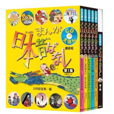 CDえほん まんが日本昔ばなし 第1集