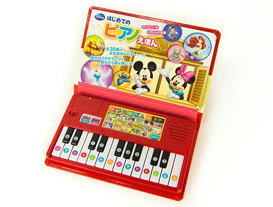 ディズニー&クラシック名曲はじめてのピアノえほん