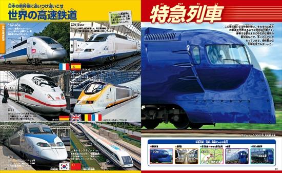 講談社の動く図鑑MOVE 鉄道