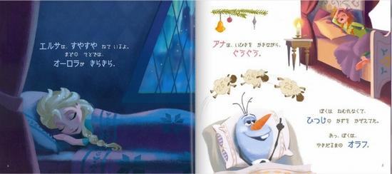 アナと雪の女王 オラフのはじめてのクリスマス
