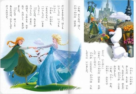 アナと雪の女王 トナカイの ともだち