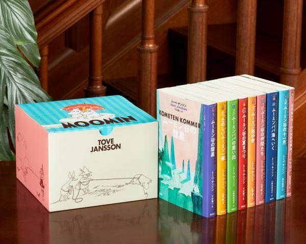 ムーミン全集 新版 全9巻BOXセット