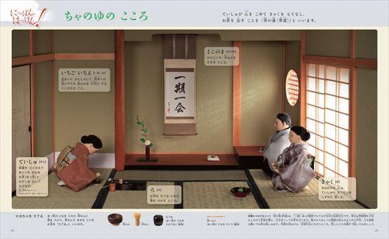 にっぽんの図鑑(小学館の子ども図鑑 プレNEO)