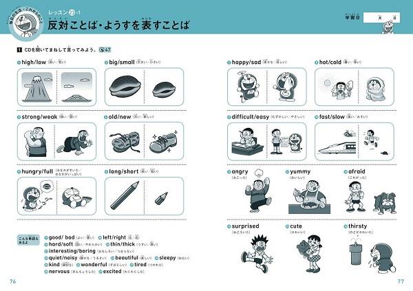ドラえもん はじめての英語ドリル(2) 絵で覚える基本の英単語600
