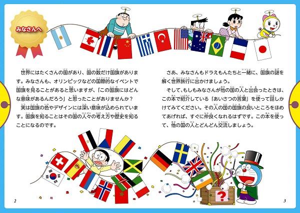 ドラえもんの社会科おもしろ攻略 世界の国旗がわかる