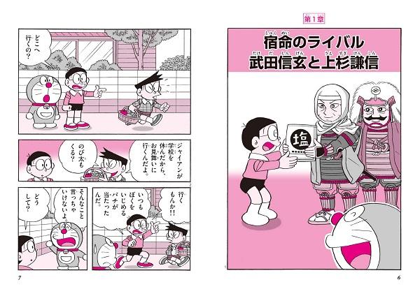 ドラえもんの社会科おもしろ攻略 歴史人物伝【戦国】