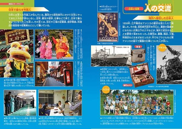 ドラえもん社会ワールド ー日本と国際社会ー