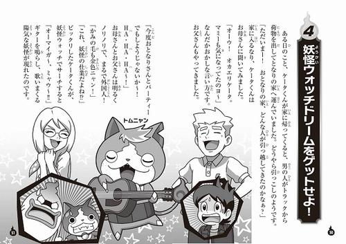 ビッグコロタン イラストストーリー 妖怪ウォッチ〜メリケン妖怪大集合の巻〜