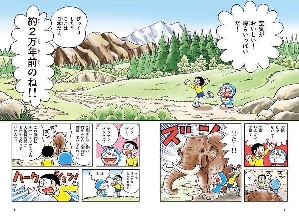 ドラえもん ふしぎのヒストリー (1)日本はじまる!