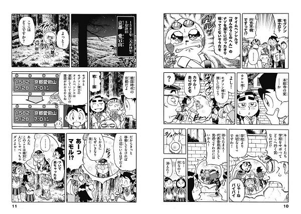 レキタン! (8) 明智光秀と本能寺の変ほか