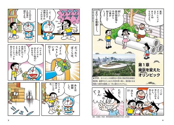 ドラえもん ふしぎのヒストリー (2) 2つの東京オリンピック