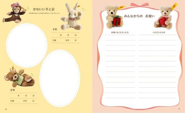 シュタイフ テディベアとなかまたち 赤ちゃんノート